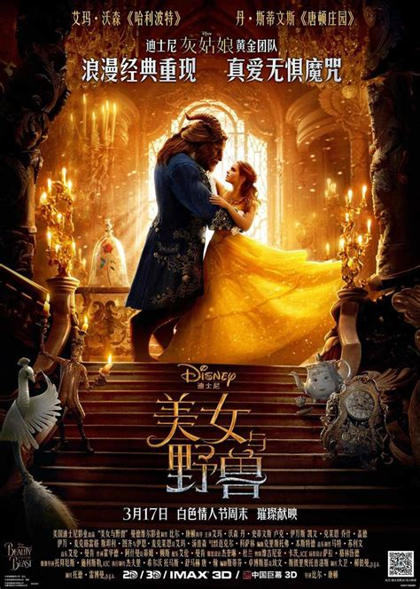film disney november 2017 beauty and the beast 2017 poster 26 trailer addict