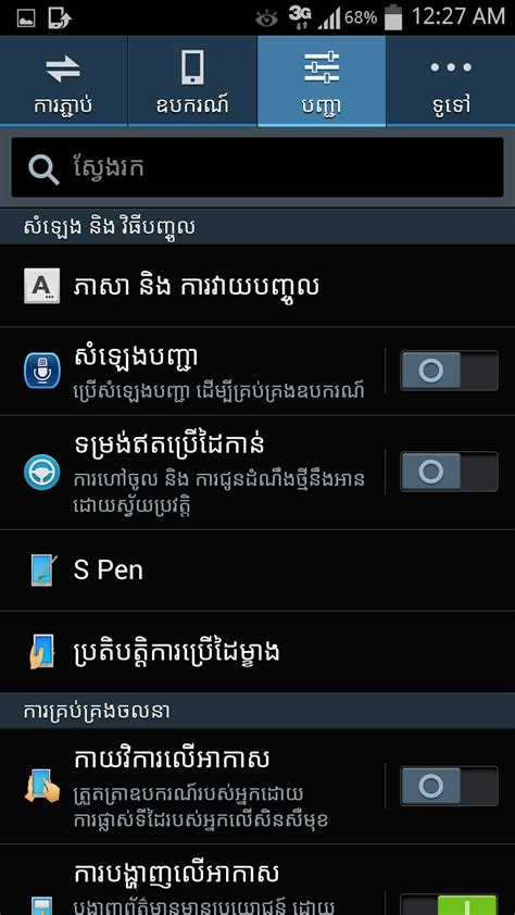 android version 4 4 2 android repair km samsung galaxy note 3 sm n900l kitkat khmer fix android version 4 4 2