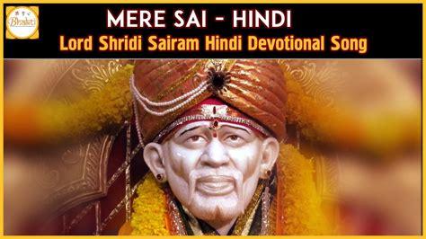 devotional hindi songs sai baba hindi devotional song mere sai popular audio