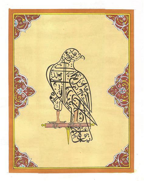 Handmade Calligraphy - islam calligraphy handmade zoomorphic turkish