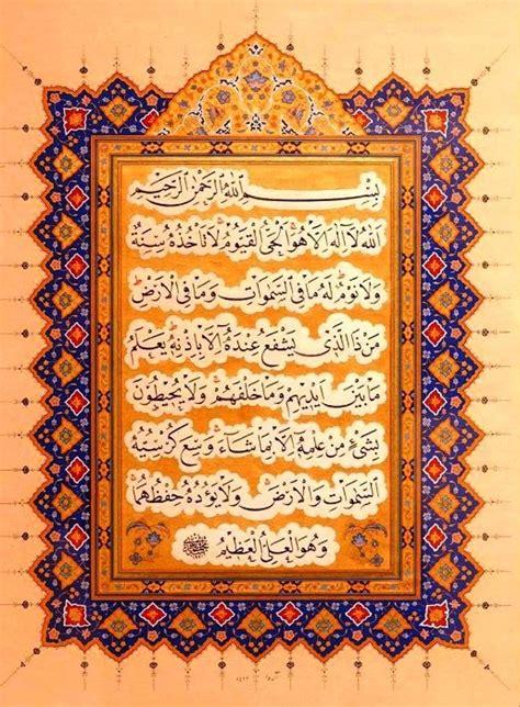 Kursi Pla ayat al kursi islamic quotes