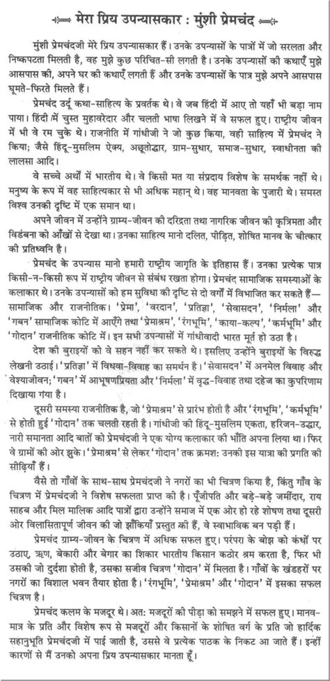 Essay On My Favourite Hobby In Marathi by My Favorite Scientist Essay In Marathi Language My Favourite Hobby Essay Essay In Marathi