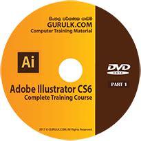 adobe illustrator cs6 buy online adobe illustrator cs6 complete training course dvd in