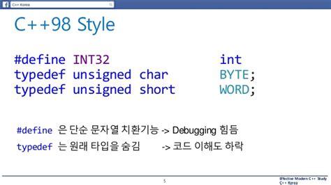 c korea effective modern c mva item 9 prefer alias