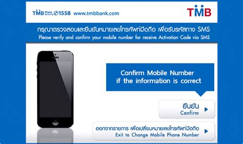 tmb bank phone number how to apply tmb touch mobile application tmb bank