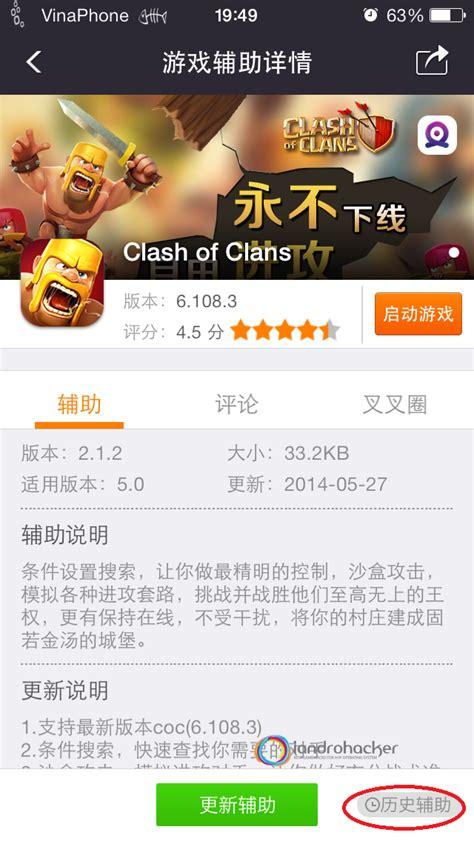 tutorial hack clash of clans ifile clash of clans 6 108 5 3 hack nextgenupdate