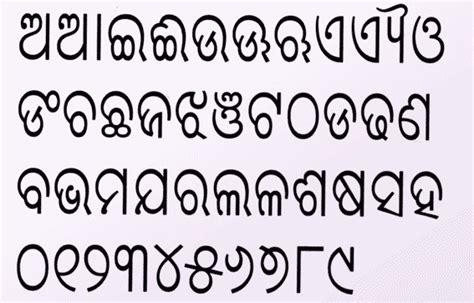 Letter Odia Odia Odisha Its