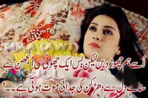 urdu shayeri 4 line romantic 2 lines urdu shayari new collection crazy romantic love