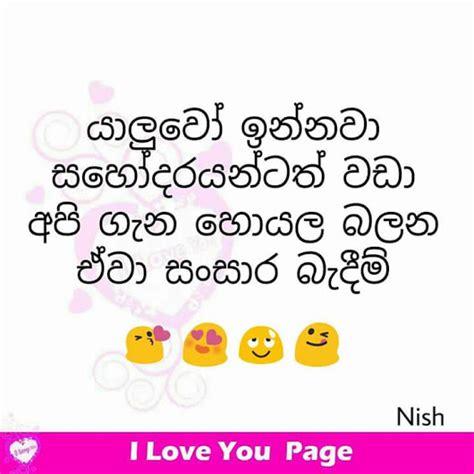 i love you page 1 matath innawa ehema yaluwo