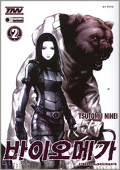 libro biomega 01 블레임 프리퀄 바이오메가 네이버 블로그