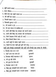 hindi grammar worksheets for class 3 cbse class 10th