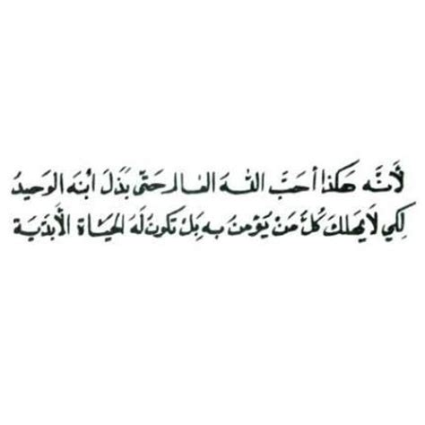 Wedding Quotes Bible Arabic by Pin By Zo 235 On Language