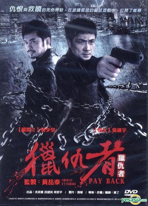 film cina blu pay back dvd taiwan version korean chinese and