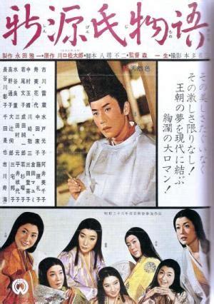 genji monogatari film sub ita shin genji monogatari 1961 filmaffinity