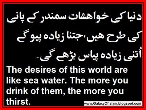 Mahmoud Ahmadinejad islamic quotes in urdu quotesgram