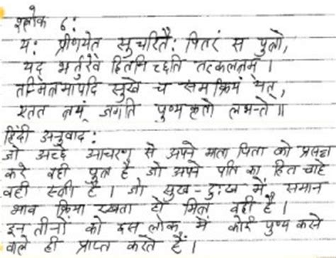 sanskrit sloka for new year sanskrit quotes with translation quotesgram