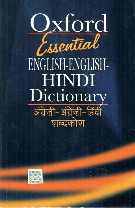 english hindi oxford dictionary english to hindi free download file