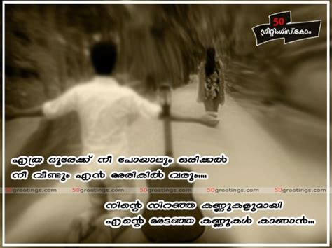touching love thoughts in malayalam sad love quotes in malayalam malayalam sad love quotes