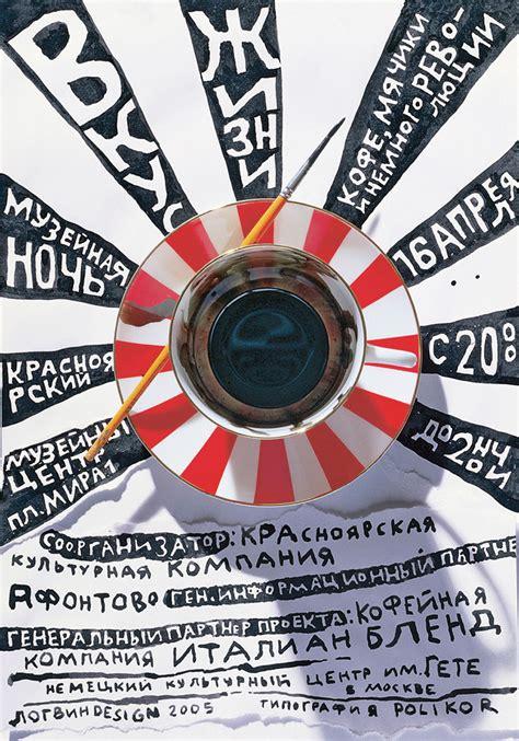 design magazine russia eye magazine feature russian revolution