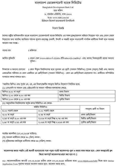 application form application form bangladesh