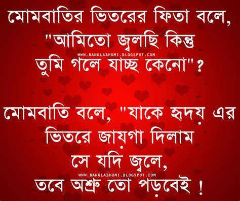 images of love quotes in bengali bangla romantic quotes in bangla quotesgram