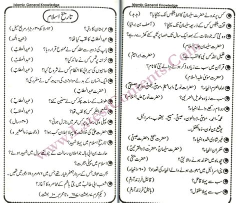 General Knowledge Questions For Mba Entrance Exams Pakistan by Islamic General Knowledge Questions Answers Part 9