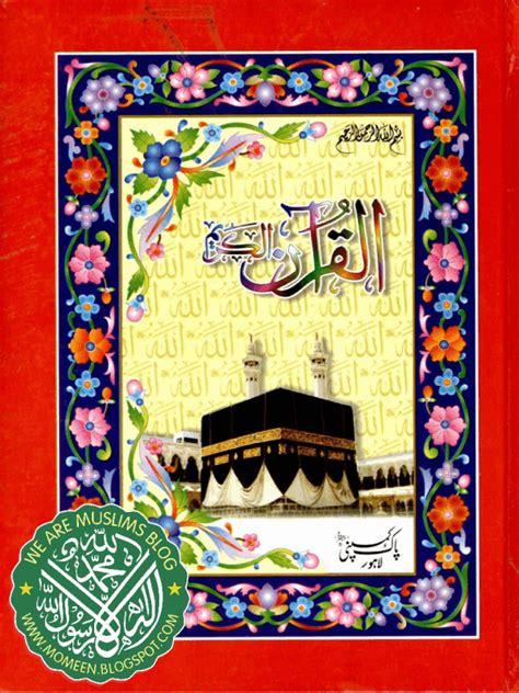 Al Quranku Al Quran Masterpiece 55 In 1 Paket Mahar quran collection al quran al kareem pak company 14 lines
