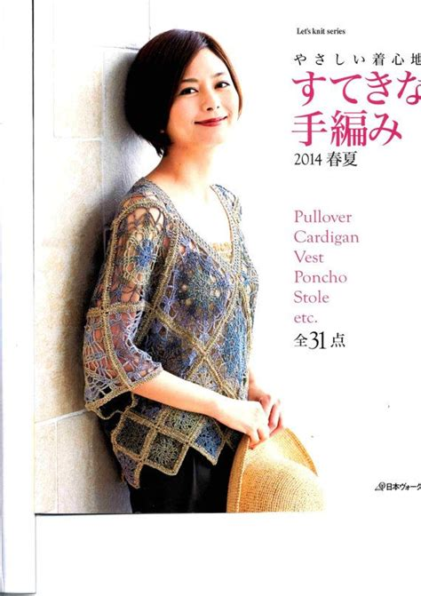 japanese pattern magazine 48 best japanese crochet images on pinterest craft books