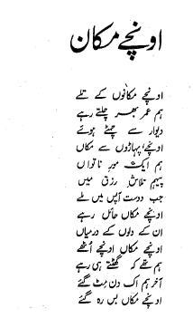 sky ferreira meaning in urdu book excerptise the oxford anthology of modern indian