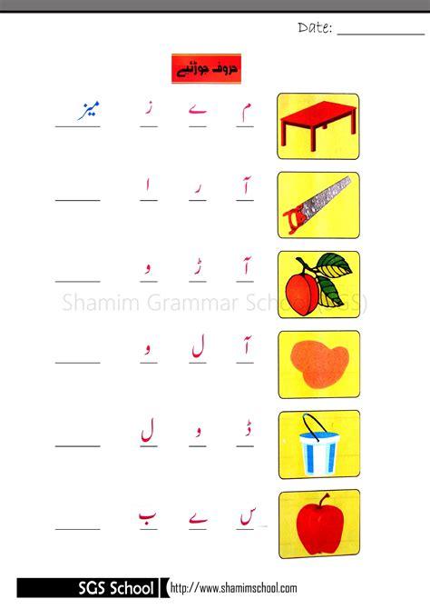 printable urdu jod tod jod tod sample worksheets