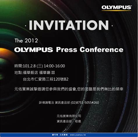 Sle Invitation Letter To Press Conference olympus om d press conference invitation photo rumors