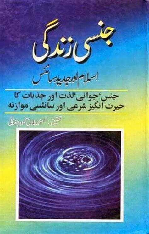 books with pictures pdf free urdu books and islamic pdf books april 2014