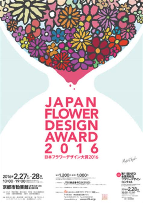 design event japan japan flower design award 2016