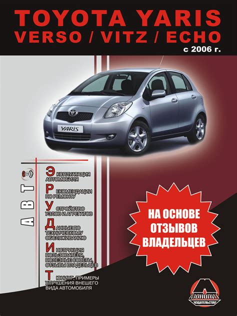 car repair manuals download 2006 toyota yaris electronic valve timing specification for toyota yaris cars buy download or read ebook owners manual