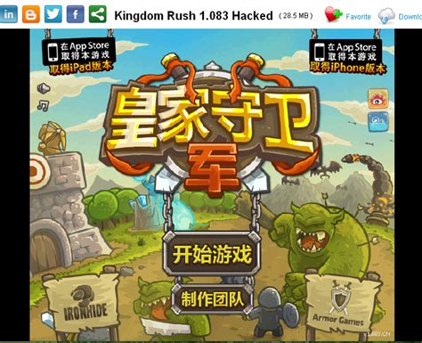 jocuri cu kingdom rush frontiers hacked full version kingdom rush 1 083 hacked play free online game at