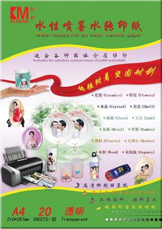 water slide decal paper staples water slide decal paper 20pcs lot a4 size inkjet water slide decal transfer
