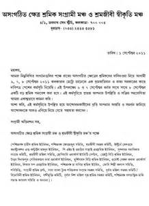 Invitation Letter Format In Bengali 301 Moved Permanently