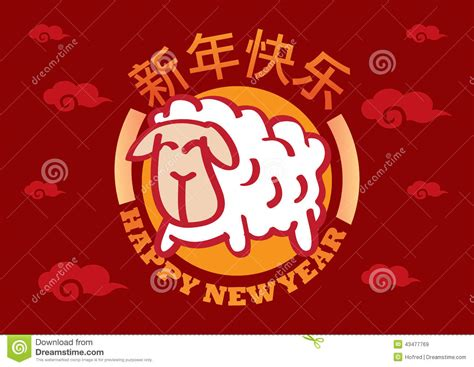 new year wishes characters new year greeting with sheep vector illustration