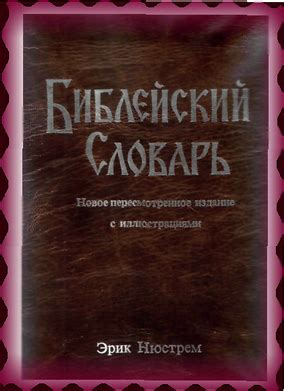 скачать библейские энциклопедии словари