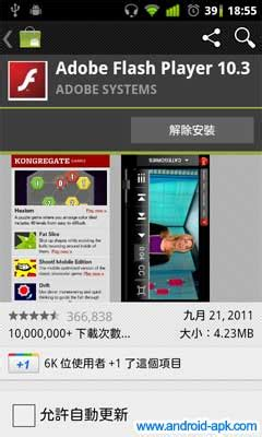 adobe flash player 10 3 for android free flash player 更新 修補保安漏洞 android apk