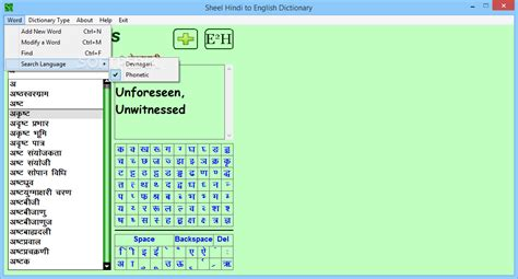 hindi to english dictionary free download full version for mobile domeuntruth blog