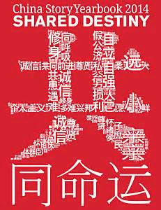 china film yearbook a q a with jeremy goldkorn blarb