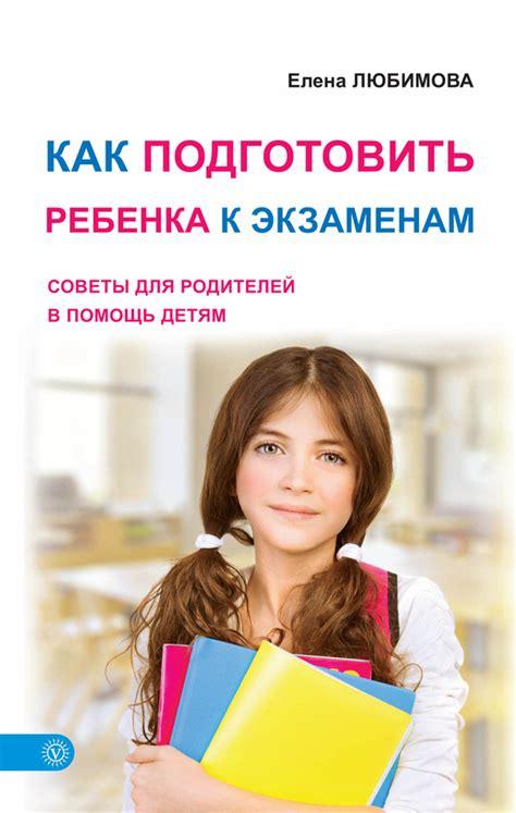 книги детской психологии читать онлайн