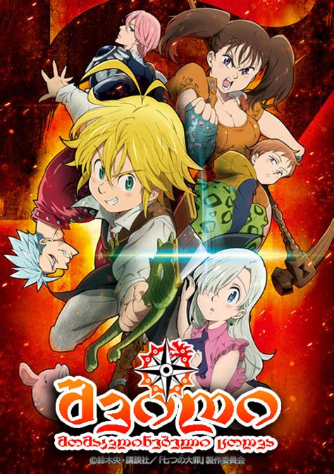 3 Animetv To by ქართულად დუბლირებული 187 страница 3 187 Animetv
