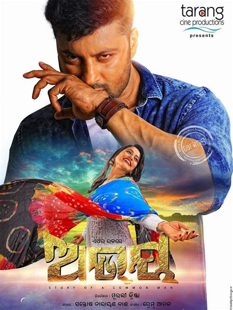 odia film full movie a to z new odia hd video download 2017 check out new odia hd