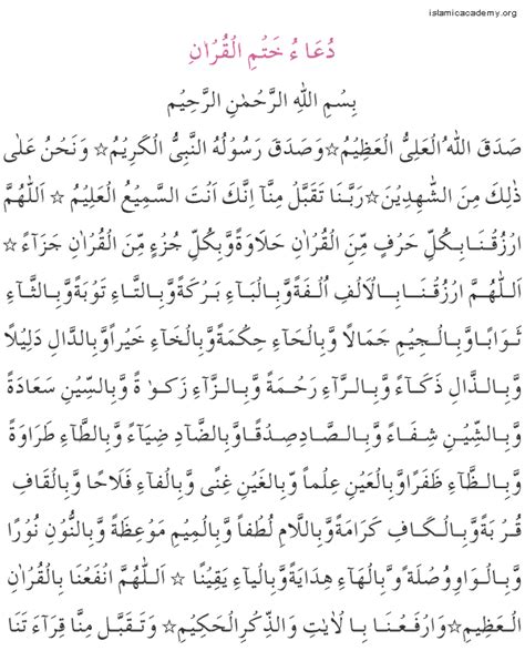quran printable version arabic iislampedia dua khatmil quran upon completing quran