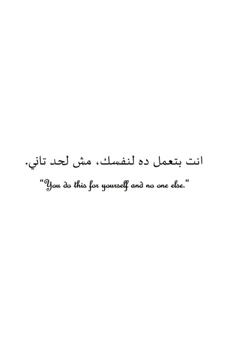 tattoo quotes in arabic tumblr arab quotes image quotes at hippoquotes com