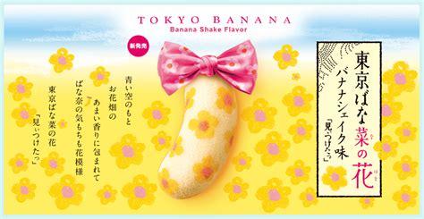 Tokyo Banana Original Flavor 8 Pieces tokyo banana東京限定香蕉花紋蛋糕 香蕉奶昔 8入