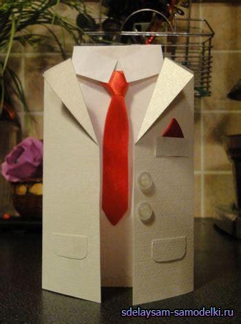 Diy Handmade Men Suit Invitation Cards