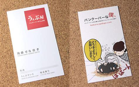meetup business card template creative japanese business card designs web creator box